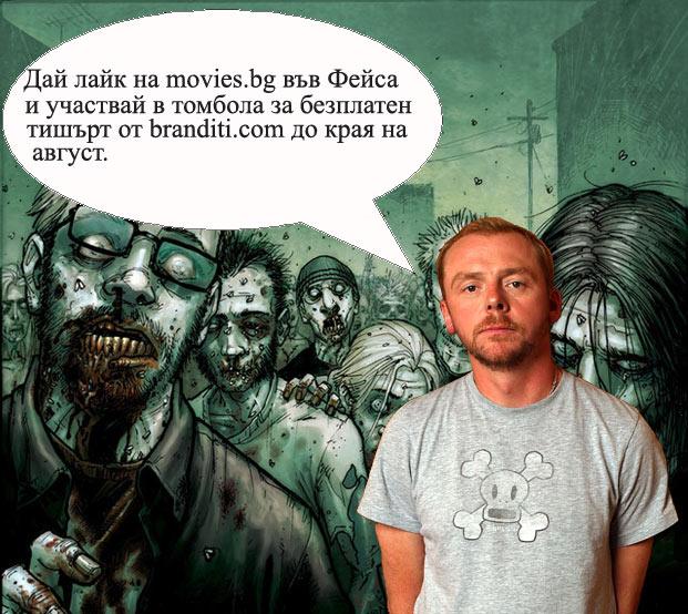 Simon-Pegg+movies.bg