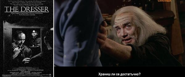 The Dresser / Гардеробиерът (1983)